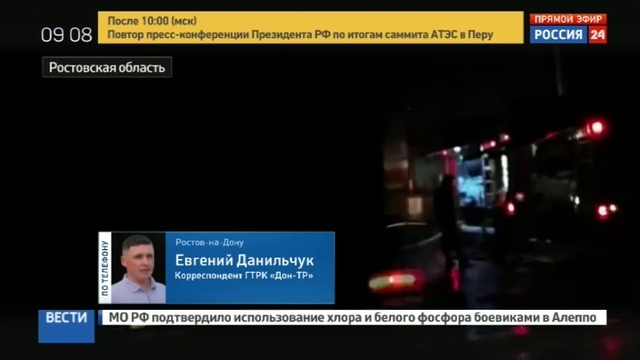 Новости на Россия 24 Причины страшного ДТП под Ростовом изучают следователи