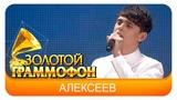 ALEKSEEV - Пьяное солнце Золотой Граммофон 2016