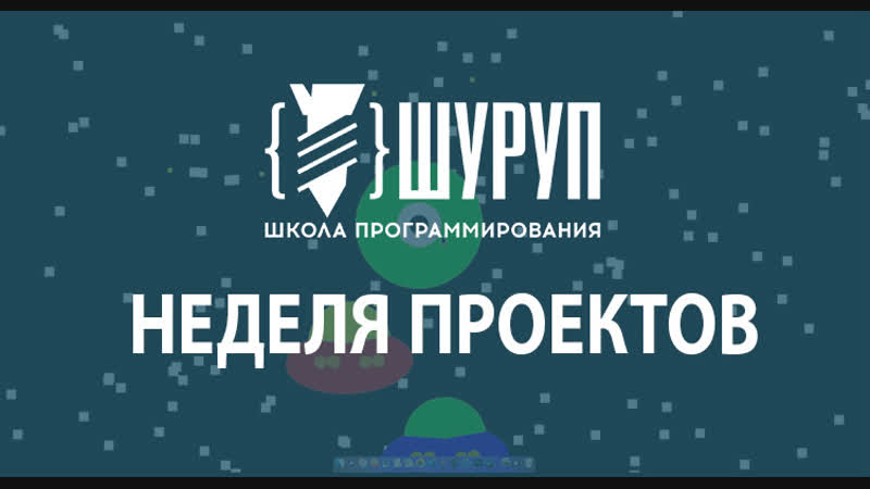 Проект Степан Кобзев