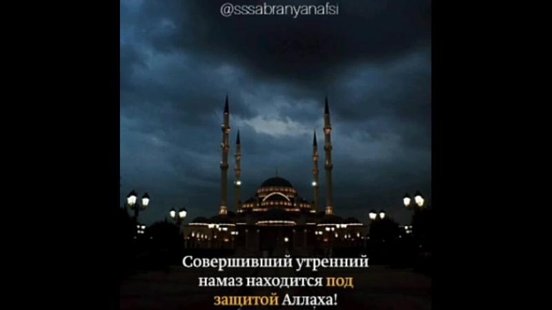 Совершивший утренний Намаз, находится под защитой Аллаhа.