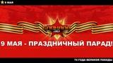 Блокада - Красная площадь! (Поздравительный MOVIE)