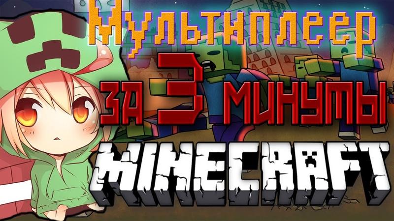 Minecraft Мультиплеер за 3 Минуты