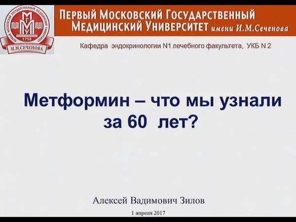 Метформин-что мы узнали за 60 лет.Зилов А.В.2017