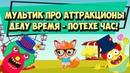 Развивающий мультфильм Парк Аттракционов / Как перестать лениться