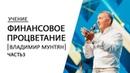 Финансовое процветание Владимир Мунтян Часть 3
