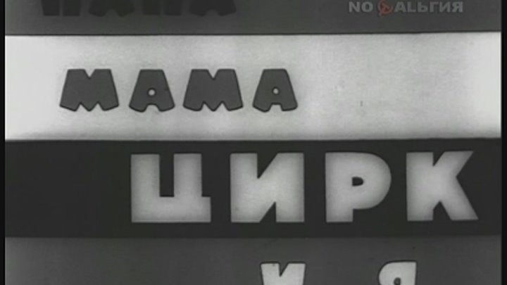 Папа мама цирк и я. 1963г Советский Цирк Фильм-концерт СССР.
