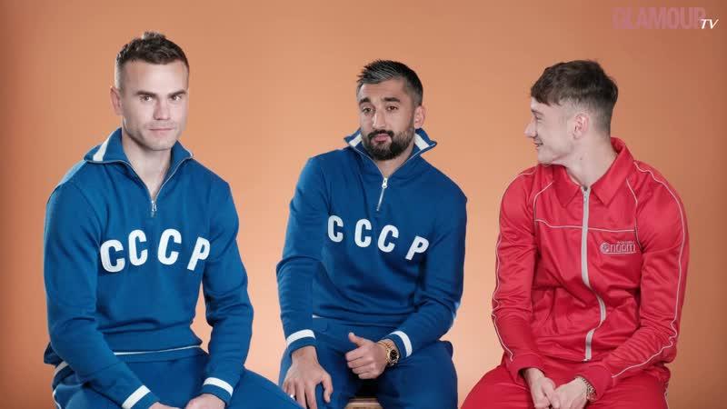 Игорь Акинфеев, Александр Самедов и Антон Миранчук_ 10 вопросов героям ЧМ-2018
