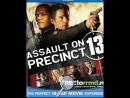 Нападение на 13-й участок / Assault on Precinct 13, 2005 Яроцкий,1080