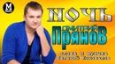 Дмитрий Прянов - Ночь