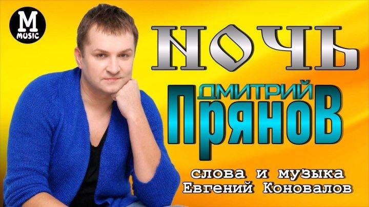 Дмитрий Прянов Ночь