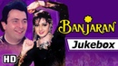 Banjaran 1991 Songs Rishi Kapoor Sridevi Laxmikant Pyarelal Hits Best of 90's Hindi Songs