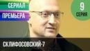 ▶️ Склифосовский 7 сезон 9 серия - Склиф 7 - Мелодрама 2019   Русские мелодрамы
