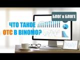 Что такое OTC в Binomo