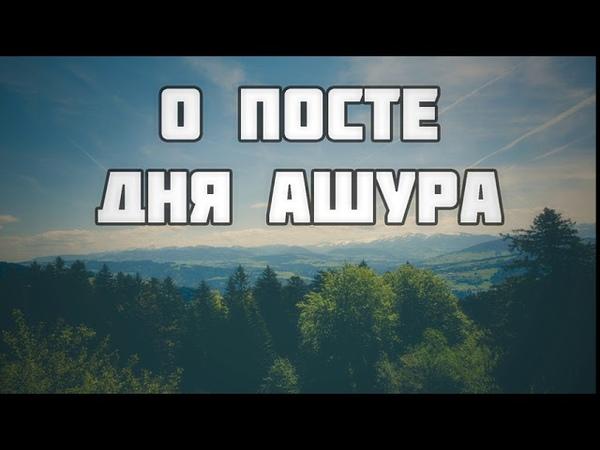 О посте дня Ашура 14.09.2018    Абу Яхья Крымский