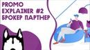 Брокер Партнер - Promo/Explainer Video 2