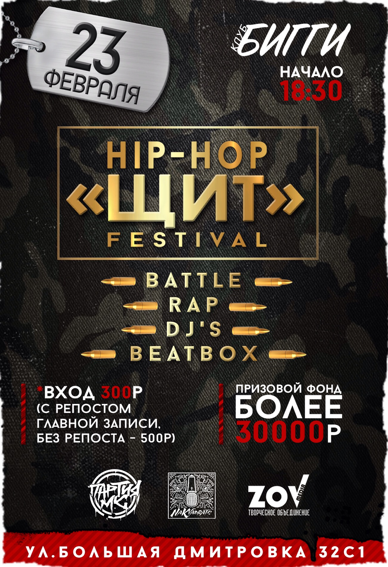 HIP-HOP FESTIVAL ЩИТ