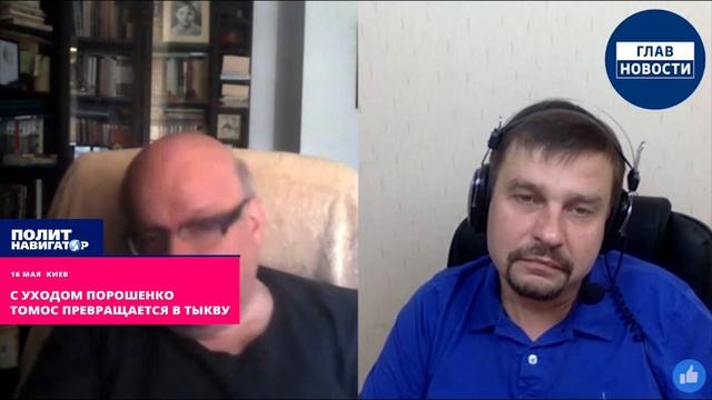 С уходом Порошенко томос превращается в тыкву