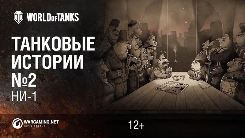 Танковые истории Эпизод 2 НИ 1 World of Tanks
