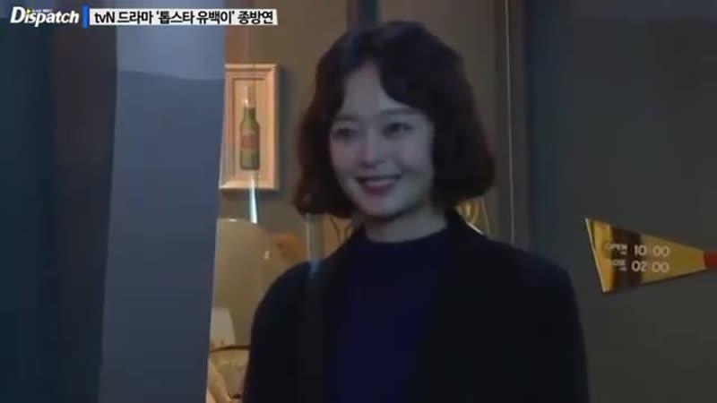 11.01.19 - Чон Со Мин на вечеринке по поводу завершения съемок дорамы «Топ-звезда Ю Бэк»