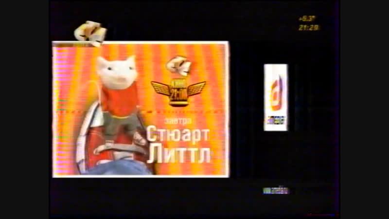 Staroetv.su / Фрагмент анонса фильма в титрах Стюарт Литтл (СТС, 27.04.2006)