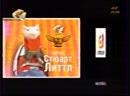 / Фрагмент анонса фильма в титрах Стюарт Литтл (СТС, 27.04.2006)