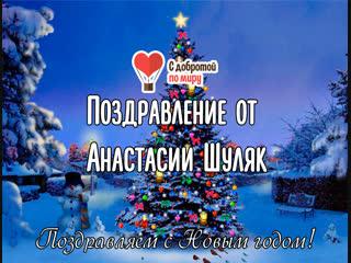 #Сдобротойпомировец Анастасия Шуляк