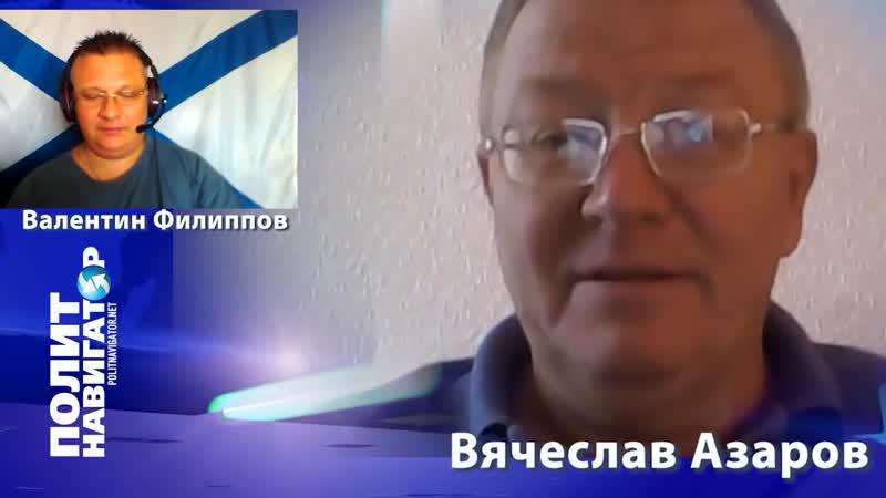 Взгляд из Одессы_ «У нас нет никакой экономики, мы просто разваливаемся». Вячеслав Азаров 2 09 2018