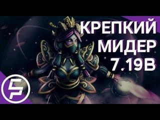 СИЛЬНЕЙШИЙ МИДЕР 7.19b. ГАЙД НА TEMPLAR ASSASSIN