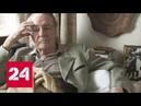 Опубликовано: 19 нояб. 2018 г. В Лихтенштейне умер известный меценат Эдуард Фальц-Фейн - Россия 24