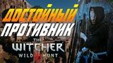 The Witcher 3 Wild Hunt КЛЮЧНИК #67
