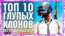 ТОП 10 ЗАШКВАРНЫХ КЛОНОВ ЛЕГЕНДАРНЫХ ШУТЕРОВ