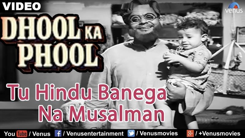Tu Hindu Banega Na Musalman : Full Video Song | Dhool Ka Phool | Rajendra Kumar, Mala Sinha |