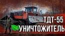 ТДТ-55 Трелевочник – уничтожитель леса Советские трактора и Спецтехника Зенкевич Про автомобили
