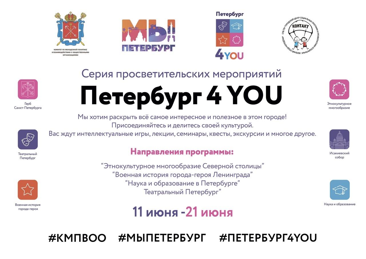 Стартовал проект «Петербург 4 you» для молодежи