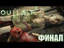 Outlast 2 Финал. Хорошая концовка. Прохождение. PS4 pro. live стрим.