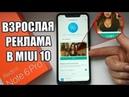 ДОСТАЛА РЕКЛАМА В MIUI 10 Решил Проблему Кардинально На Xiaomi Redmi Note 6 Pro