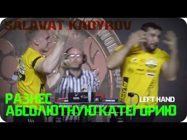 SALAVAT KADYROV РАЗНЕС АБСОЛЮТКУ на левой руке Zloty tur 2018 / Rumia / left hand