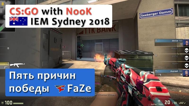 5 причин победы FaZe на IEM Sydney 2018 – CSGO with NooK