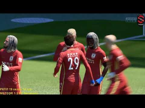 РКПЛ 19 сезон 14 тур METEOR 1:2 FC Sensorior