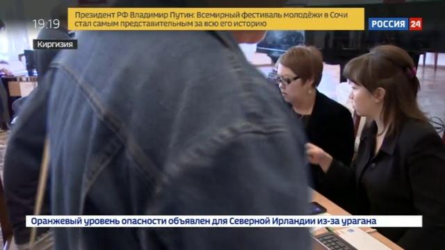 Новости на Россия 24 • На выборах в Киргизии лидирует Сооронбай Жээнбеков