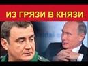 АЛЕКСЕЙ ДЮМИН СТАНЕТ ОН ПРЕЕМНИКОМ ПУТИНА Таро-прогноз