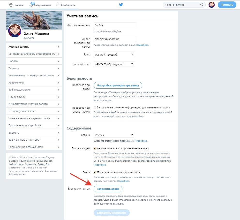 Как запросить архив твитов