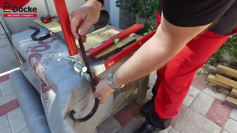 Монтаж металлических кронштейнов Döcke (Дёке) для водосточных систем
