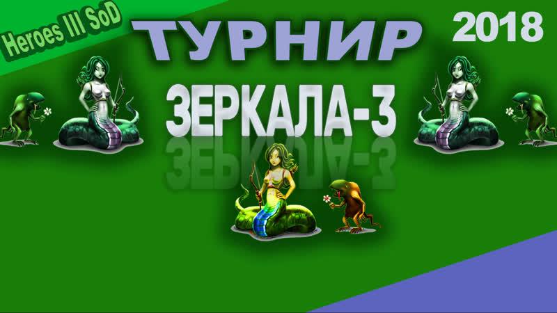 Герои 3. СоД. YaR vs Antiplayer! Турнир Зеркала-3. Финал! [0-0]