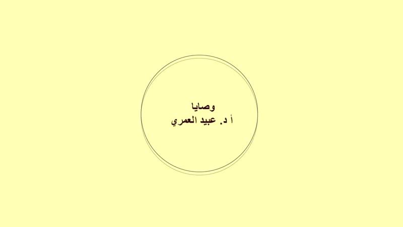 وصايا (10) الشيخ أ د.عبيد بن سالم العمري