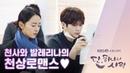[메이킹] 신혜선 X 김명수 '단, 하나의 사랑' 발레리나와 천사의 첫 만남! 대본