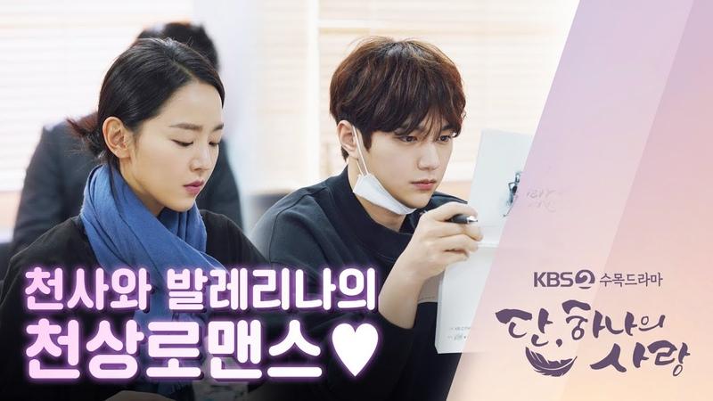 [메이킹] 신혜선 X 김명수 단, 하나의 사랑 발레리나와 천사의 첫 만남! 대본