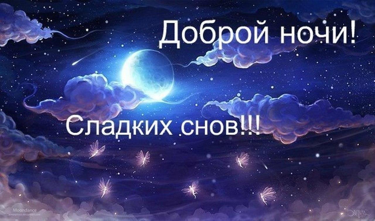 Пожелайте своим друзьям спокойной ночи, отправьте смешную картинку с надписью, пусть приснится яркий, незабываемый сон!