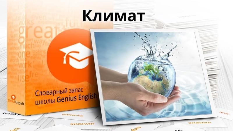 Тема: Климат и погода - Словарный запас школы GeniusEnglish