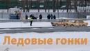 Ралликс - ледовые гонки / 1 этап / 19 января 2019 / Подольск